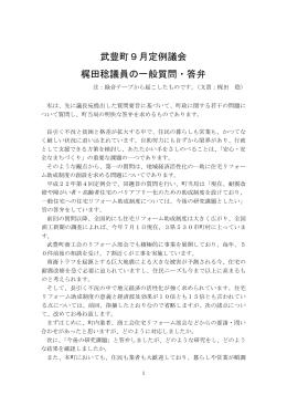 武豊町9月定例議会 梶田稔議員の一般質問・答弁