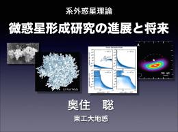 微惑星形成研究の進展と将来