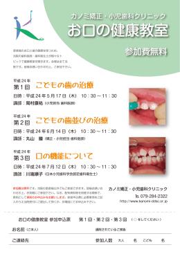 お口の健康教室 - カノミ矯正・小児歯科クリニック