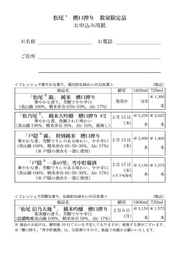 (槽口搾り)PDF