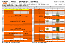 平成27年 11月分 福岡県立総合プール行事予定表