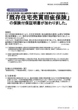 保険付保証明書について - 日本住宅保証検査機構