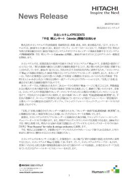 日立システムズPRESENTS「千住 明コンサート Calendar」開催のお知らせ