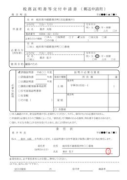 税 務 証 明 書 等 交 付 申 請 書 ( 郵送申請用 )