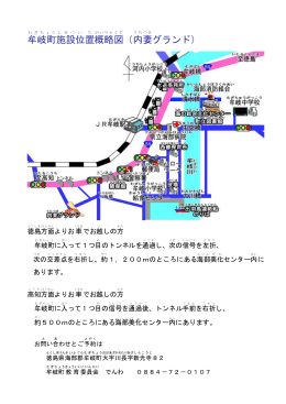 牟岐町施設位置概略図(内妻グランド)(336KBytes)