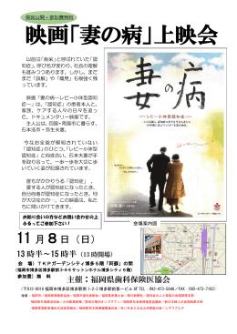 映画「妻の病」上映会