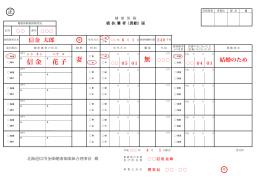 信金 花子 妻 無 - 北海道信用金庫健康保険組合