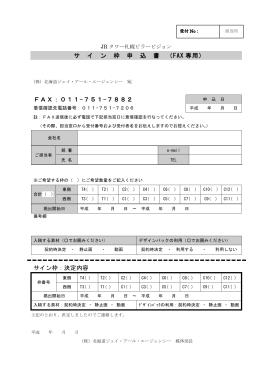サ イ ン 枠 申 込 書 (FAX 専用)