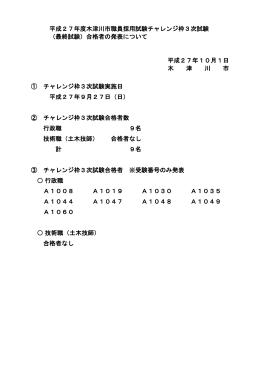 チャレンジ枠3次試験合格発表 [56KB pdfファイル]
