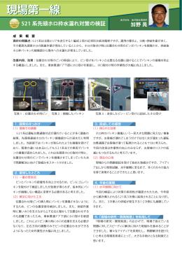 521系先頭ホロ枠水漏れ対策の検証(PDF形式300キロバイト)