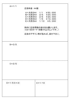 広告枠(PDF