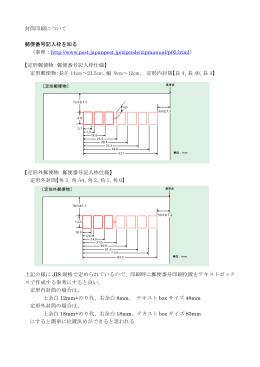 封筒印刷について 郵便番号記入枠を知る (参照:http://www.post