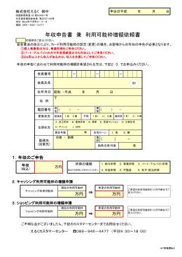 JKK東京 <東京都住宅供給公社> 世帯の所得金額 …