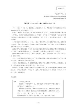 「細分類 コールセンター業」の新設について(PDF形式:162KB)