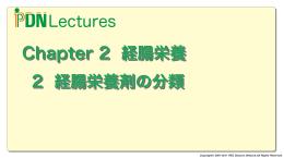 Chapter.2 経腸栄養 2.経腸栄養剤の分類