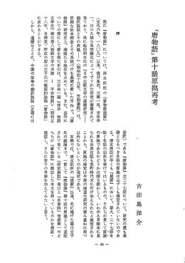 既に 『唐物語』 については、 清水浜臣の 『唐物語提要』 (文化六年、 一