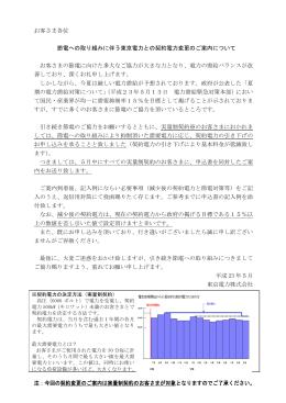 契約電力の変更申込書