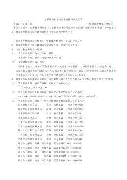 官報公告 - 検察庁