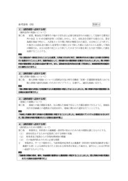 参考資料(例) 別紙4