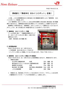 黒崎駅に「黒崎神社 おみくじロボット」登場!