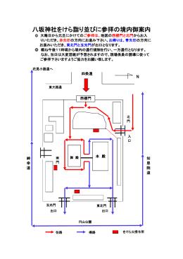 八坂神社をけら詣り並びに参拝の境内御案内
