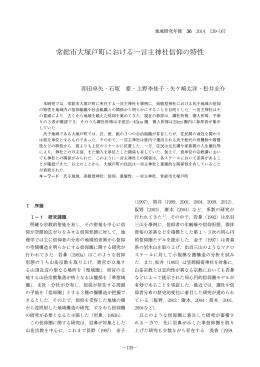常総市大塚戸町における一言主神社信仰の特性