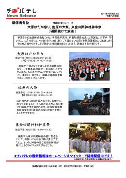 News Release 大原はだか祭り 東金田間神社神幸祭