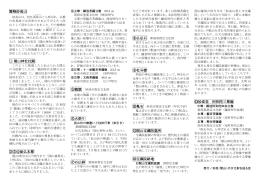 霊峰妙高山 1 関山神社社殿 ②③④秘仏本尊 ⑥火祭り ⑨社号標 ⑪関山