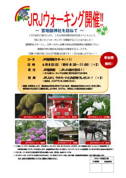 ~ 宮地嶽神社を訪ねて ~ - JRJ JR九州住宅株式会社