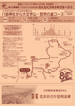 八坂神社から大文字山・哲学の道コース