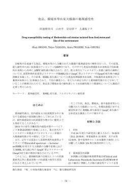 食品、環境水等由来大腸菌の薬剤感受性(PDFファイル / 301KB)