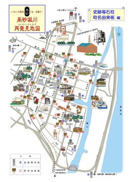 (石柱・町名由来板) [2861KB pdfファイル]