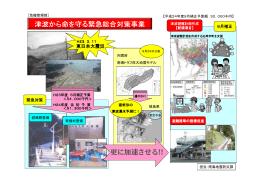 津波から命を守る緊急総合対策事業 更に加速させる!!