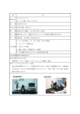 3. CCDカメラ内蔵 が出来ます。更には2点間の距離はもちろんのこと