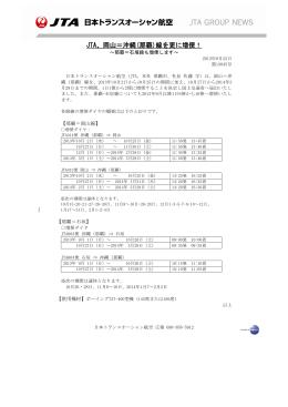 JTA、岡山=沖縄(那覇)線を更に増便!