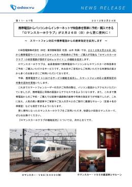 「ロマンスカー@クラブ」が 2月 26日