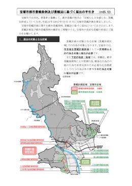 宝塚市都市景観条例及び景観法に基づく届出の手引き (H25.12)