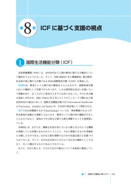 ICF に基づく支援の視点