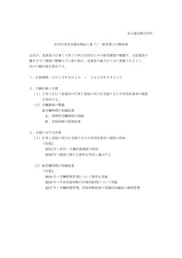 永山運送株式会社 次世代育成支援対策法に基づく一般事業主行動計画