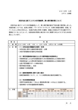 次世代法に基づくコマツの行動計画(PDF 129KB)
