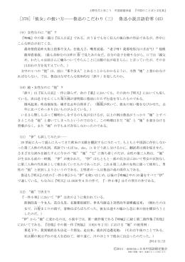 [378]「彼女」の扱い方――魯迅のこだわり(三)