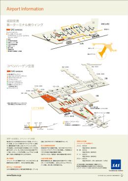 成田・コペンハーゲン空港のマップ