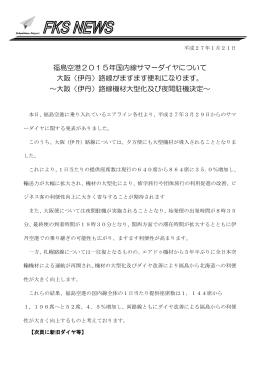 福島空港2015年国内線サマーダイヤについて 大阪(伊丹)路線がます
