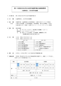 第15回全日本少年少女空手道選手権大会実施要項
