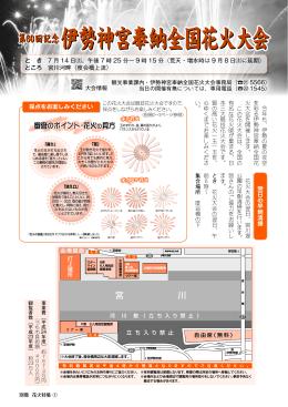 別冊(伊勢神宮奉納全国花火大会)(PDF文書)
