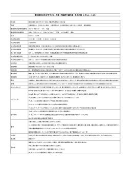 大会レギュレーション - 大阪府サッカー協会 第4種委員会