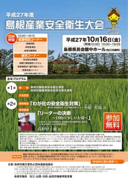 平成27年度 島根産業安全衛生大会のご案内(10月 松江市)