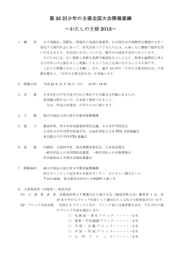 第35回 少年の主張全国大会開催要綱(PDF/102KB)