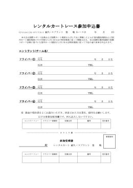 レンタルカートレース申し込み用紙