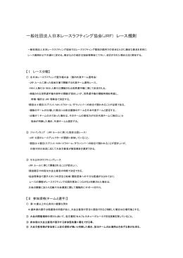 一般社団法人日本レースラフティング協会(JRF) レース規則